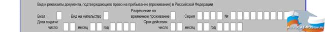 Уведомление о прибытии иностранного гражданина 2020: образец бланка