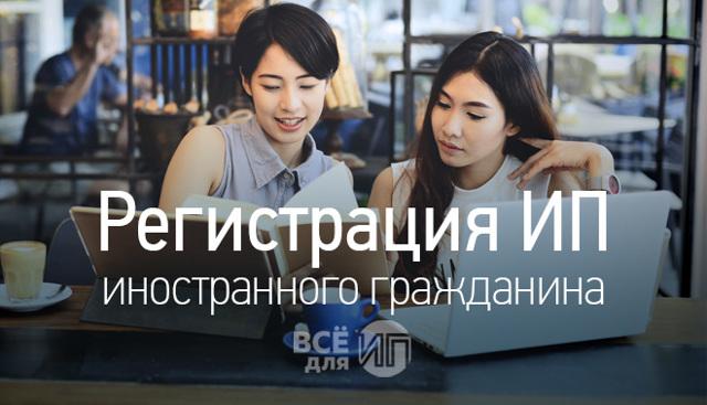 Может ли иностранец открыть ИП в России в 2020 году: пошаговая инструкция