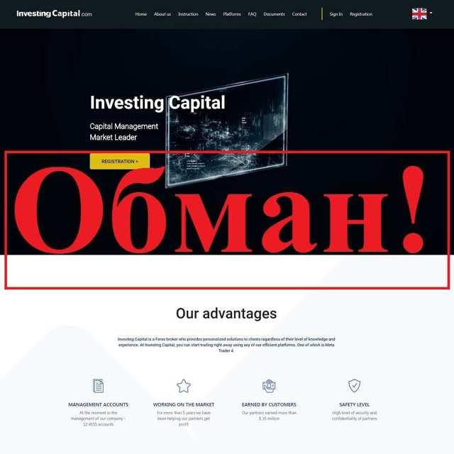 Отзыв о Инвестиционном клубе Капитал: как люди потеряли деньги