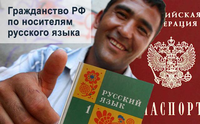 Сертификат по русскому языку для получения гражданства в 2020 году