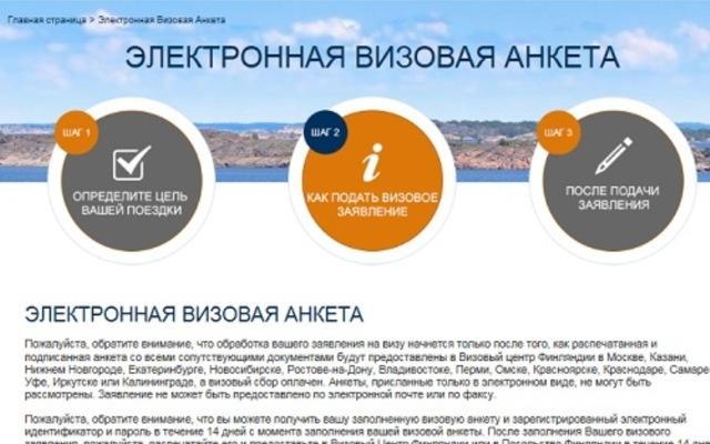 Анкета на финскую визу в Финляндию для россиян в 2020 году: заполнение