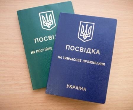 Вид на жительство на Украине: как получить постоянный или временный ВНЖ в 2020 году