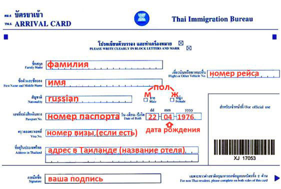 Виза в Таиланд: нужна ли для россиян и граждан СНГ и как её получить