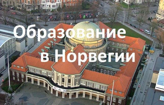 Образование в Норвегии для русских: университеты и стоимость