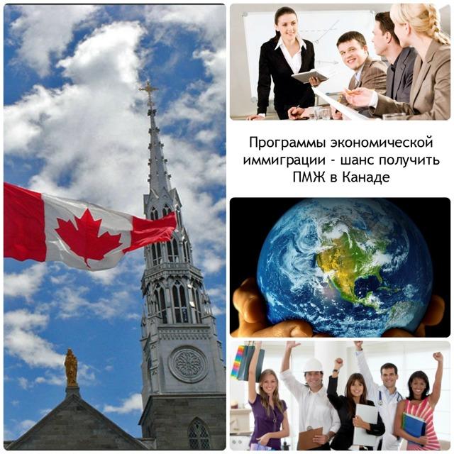 Эмиграция в Канаду: как переехать на ПМЖ из России и других стран, способы иммиграции, условия для переезда