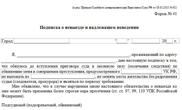 Подписка о невыезде и надлежащем поведении в 2020 году: образец
