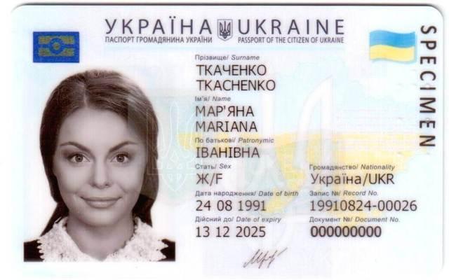 Как получить гражданство Украины гражданину России в 2020 году: основания, условия, процедура оформления