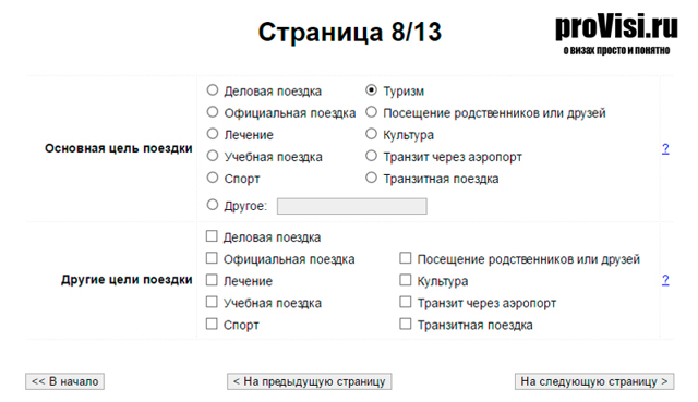 Виза в Эстонию для россиян в 2020 году: самостоятельное оформление