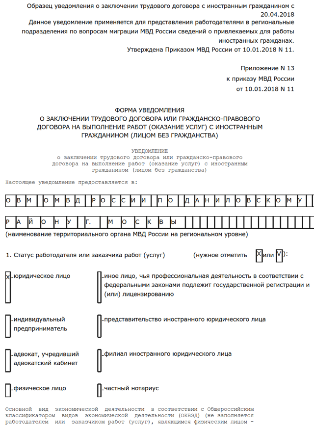 Трудовой договор с иностранцем в 2020 году: порядок заключения