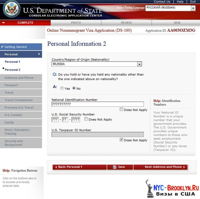 Рабочая виза США для россиян в 2020 году: образец заполнения