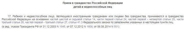 Гражданство РФ новорожденному в 2020 году: как оформить документы для ребенка