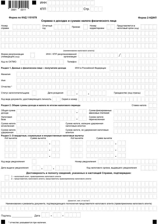 Справка о доходах физ лица: инструкция 2020