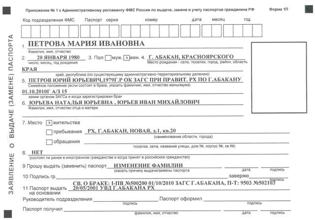 Заявление на замену паспорта в 2020 году: заполнение формы