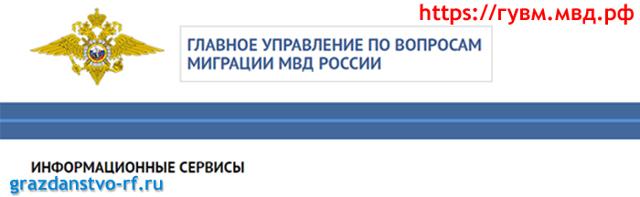 Проверка готовности РВП в 2020 году на сайте ГУВМ МВД