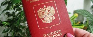 Замена загранпаспорта по истечении срока в 2020 году