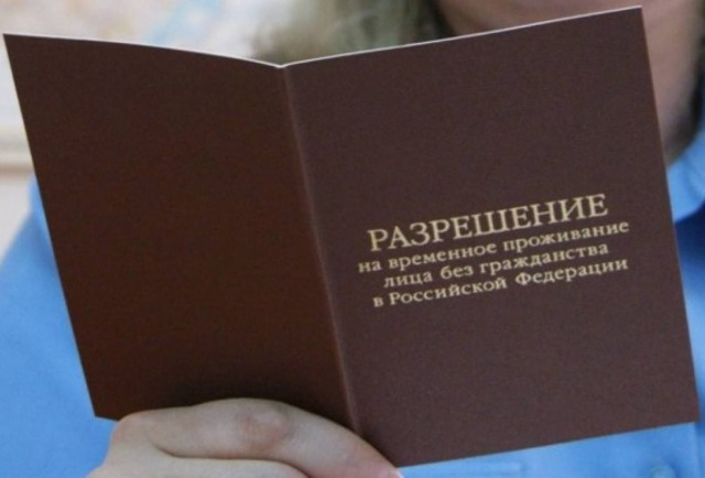 Разрешение на временное проживание в РФ для иностранных граждан в 2020 году