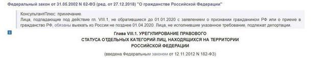 Депортация из России иностранных граждан 2020: причины