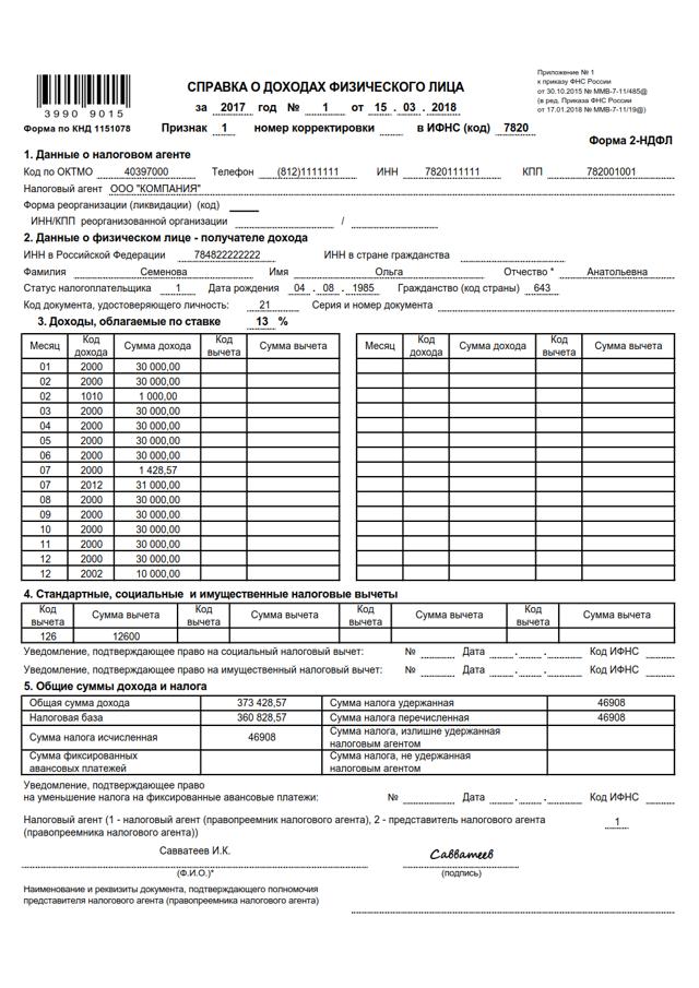 Справка о доходах в свободной форме - 2020: образец для заполнения