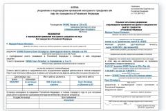 Подтверждение РВП В 2020 году: нужные документы и описание процедуры