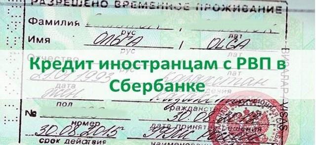 Кредит онлайн на карту срочно без отказа украина