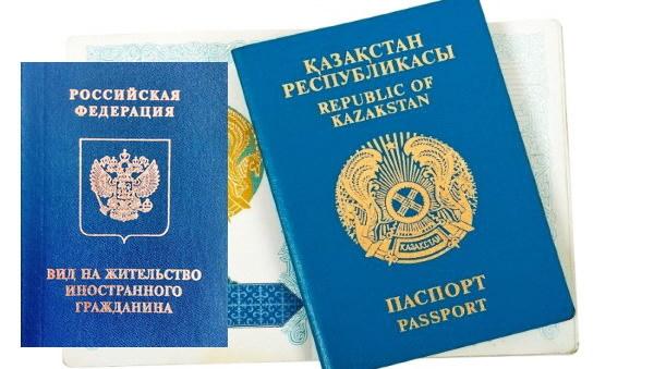 Вид на жительство в России для казахстанцев в 2020 году: документы для оформления