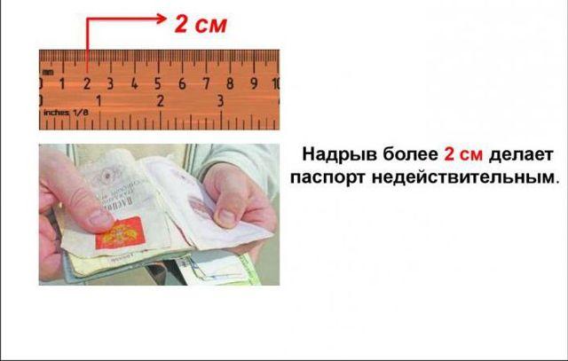 Признаки подделки паспорта РФ: проверка подлинности в 2020 году