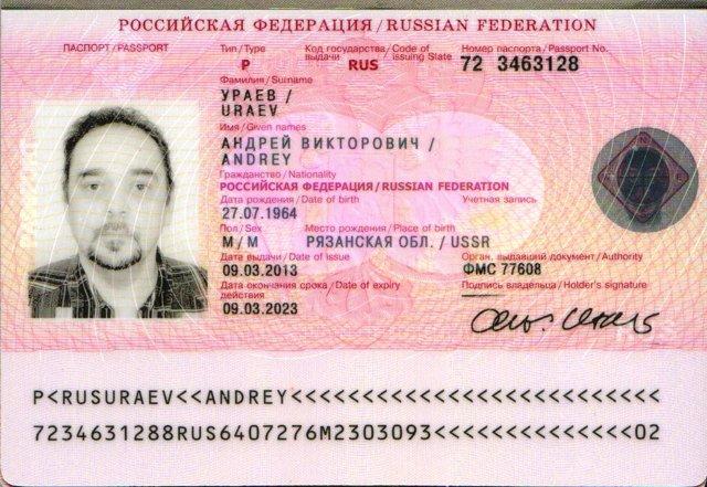 Серия и номер загранпаспорта РФ: где смотреть данные