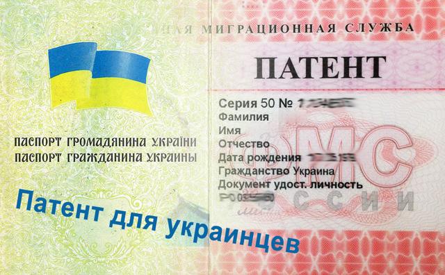 Патент на работу для граждан Украины в 2020 году: оформление, стоимость и документы