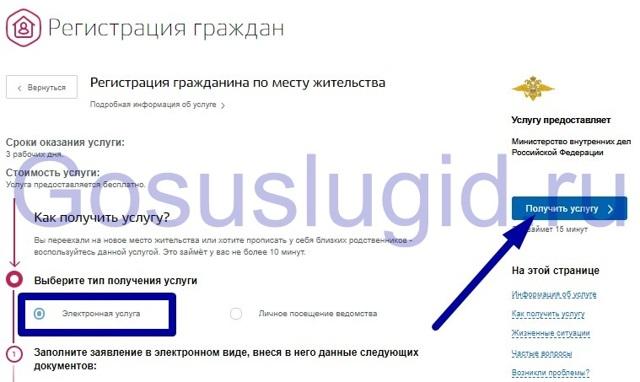 Замена паспорта через Госуслуги в 2020 году: инструкция