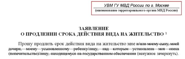 Документы для продления вида на жительство в 2020 году: бланки и образцы