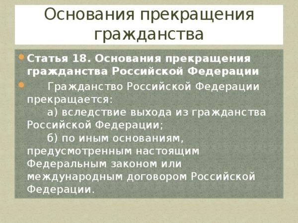 Основания прекращения гражданства РФ в 2020 году: порядок и способы
