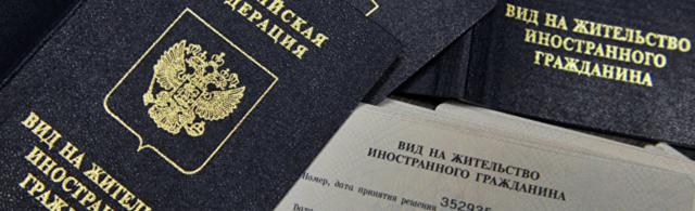 Экзамен на вид на жительство РФ в 2020 году: материалы для подготовки