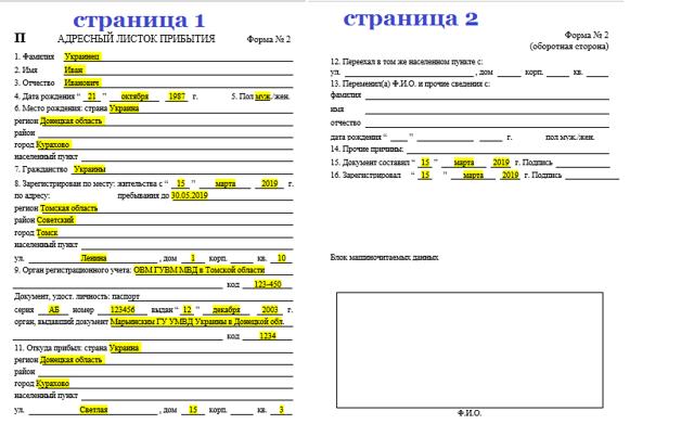 Адресный листок прибытия (форма 2) в 2020 году: образец